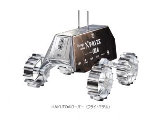 民間月面探査チーム「HAKUTO」に新たなサポーティングカンパニーが参加。